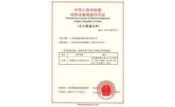 金氟隆特种设备制造许可证