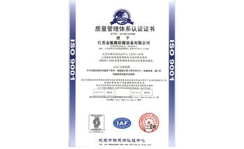 金氟隆质量管理体系认证证书