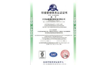 金氟隆环境管理体系认证证书