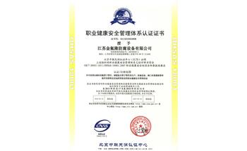 金氟隆职业健康安全管理体系认证证书