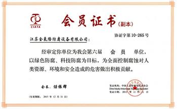 金氟隆中国工业防腐蚀技术协会会员证书