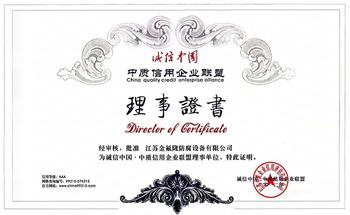 金氟隆中质信用企业联盟理事证书