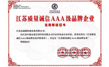 金氟隆质量诚信AAA级品牌企业证书
