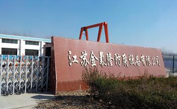 金氟隆工厂大门